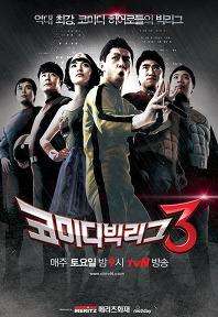 코미디 빅리그 시즌3